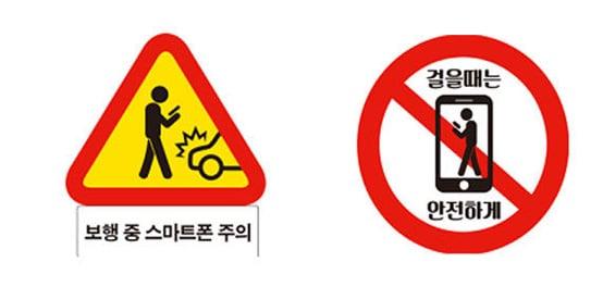 Smombie-Warnung in Südkorea